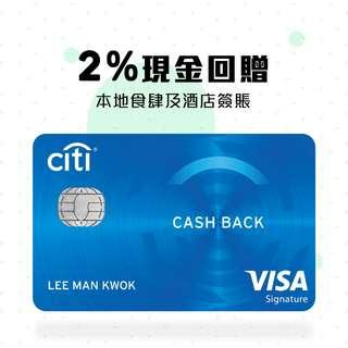 花旗銀行 Citi Cashback Visa Card