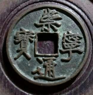 1103年宋祟寧通寶 超美品