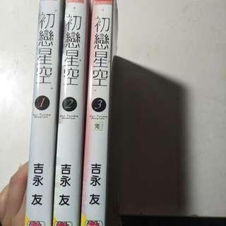 初戀星空💜少女漫畫💜三集完結💜