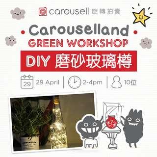 Carouselland Green Workshop - DIY 磨砂玻璃樽