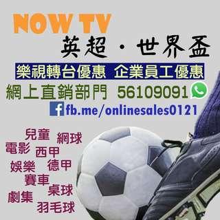 NowTV優惠