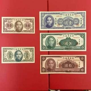 (直版)中華民國最后一套紙幣「廣東省大洋票」小全套1角丶5角丶1元丶5元及10元共5張