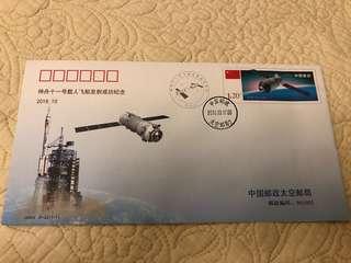 2016年神州11號載人飛船發射紀念首日封