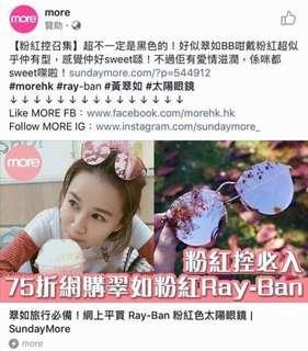 Ray-Ban 黃翠如同款 ...💕 店主已自留.粉紅控必買💕   #歡迎預訂 #驚喜價發售  $1xxx