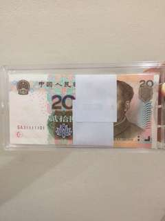China People's Republic Year 2005, 5 Series,20 Yuan UNC 100pcs Running no Bank Note with Solid no SA 31111111.