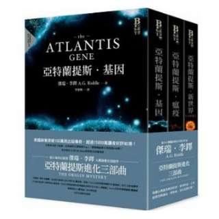 (省$80) <20150707 出版 8折訂購台版新書> 亞特蘭提斯進化三部曲, 原價 $ 399 特價 $319