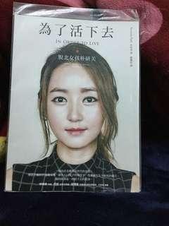 為了活下去:脫北女孩朴研美 #二手書