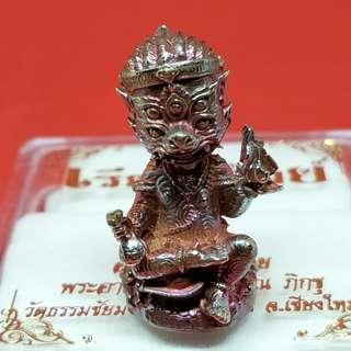 Thai Amulet - See Hu Ha Ta Riak Sarp