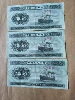 1953年3张5分人民币共收15元