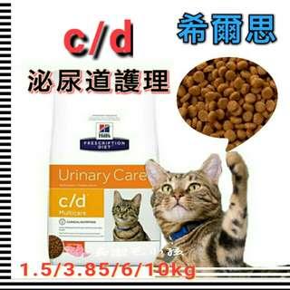 美國Hills  希爾思😽 貓處方 c/d泌尿道護理