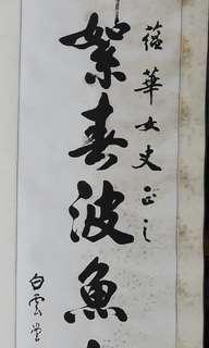 🚚 黃君壁 字畫