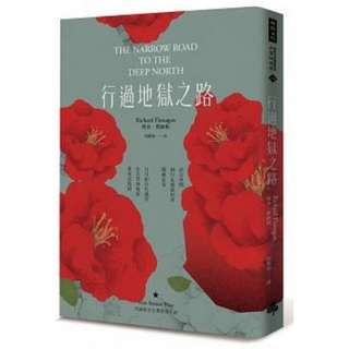 (省$25)<20170301 出版 8折訂購台版新書> 行過地獄之路, 原價 $127, 特價$102