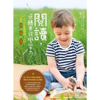 (省$20)<20140502 出版 8折訂購台版新書>閱讀,逆轉男孩學習力:200多種實例+方法,提升讀寫×記憶×表達力, 原價 $100, 特價 $80