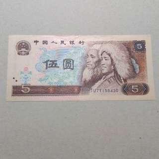China 1980 wu yuan 5 RMB 伍元 中國 人民幣