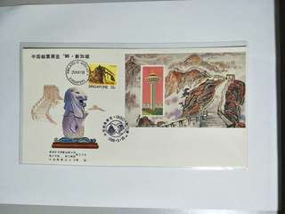 1990 Chiba stamps exhibition