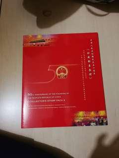 Hong Kong Post Stamp 香港郵政郵票套摺中華人民共和國成立五十周年珍藏套摺