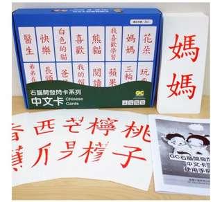 GC Chinese flash card 420 piece