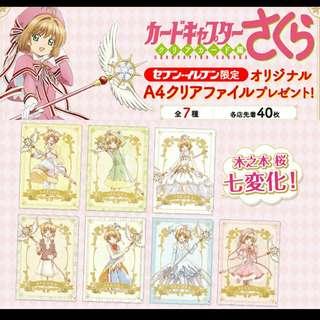 PO Cardcaptor Sakura A4 files $12  Limited designs from Cardcaptor Sakura x 7eleven collab.   #cardcaptorsakura #cardcaptor #sakura #anime #kawaii #mahoushoujo