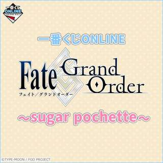 (Price dropped!) Fate Grand Order Ichiban Kuji Online Sugar Pochette