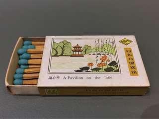 1980年代 古董 中國 釣魚台國賓館 火柴盒 共1盒 $380