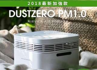現貨!香港行貨 AIRVITA DUST-ZERO 負離子空氣淨化機