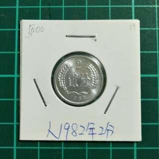 (人)1982年2分硬幣-單枚價2000元
