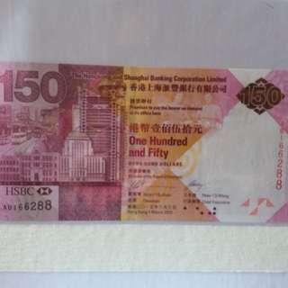 匯豐150週年紀念鈔 單張靚號$1600
