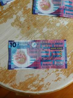 香港纸幣 1997年10元DS212120 (流通品相)