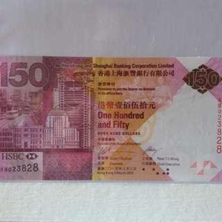 匯豐150週年紀念鈔 單鈔靚號$800