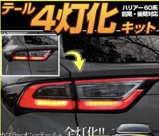 Toyota Harrier XU60 2015-2018 LED Lights and other products.