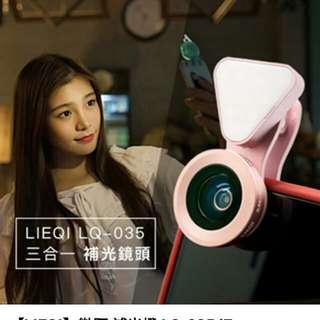 🚚 LIEQI 三合一補光鏡頭 (玫瑰金)含運
