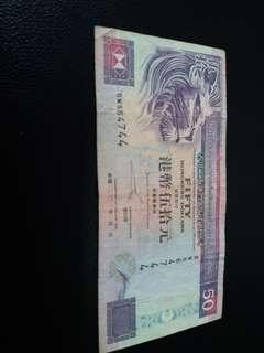 絕版滙豐五十元紙幣