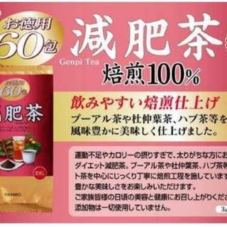 🚚 減肥茶