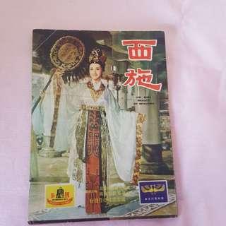 "Story of "" hsi shin""西施电影书"
