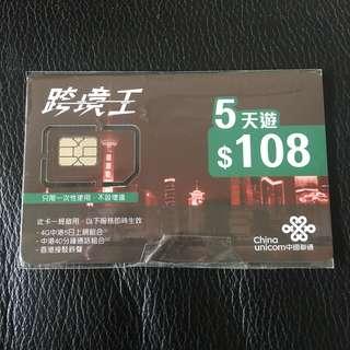 (即插即用)中港跨境王 中國聯通 5天遊無限數據卡 4G LTE (首400MB)