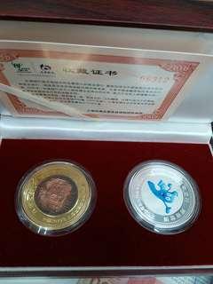 2010年 交通銀行 紀念币