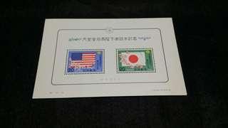 JAPAN 1975 SOUVENIR SHEET  ( MINT )