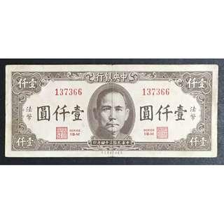 People's Republic of China 1945 1000 yuan F