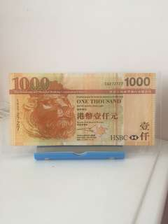 絕版香港匯豐銀行 2005年壹仟元紙幣