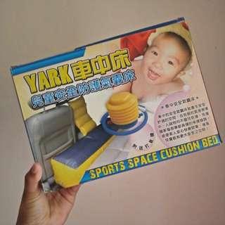 🔆全新YARK車中床(兒童安全防護氣囊床)