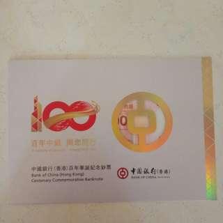中銀百年紀念鈔HY723973