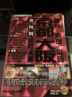 京都大阪旅遊書