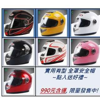[酷樂精品]全罩安全帽990含運 (Monster ARAI OGK HJC M2R SOL SHOEI AGV可參考)