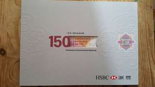 匯豐銀行150週年紀念鈔