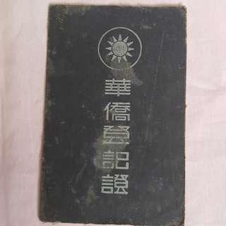 华僑登记證 Certificate of registration 1941