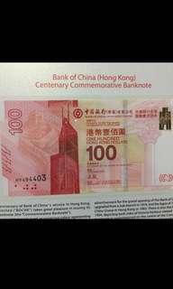 中銀百年紀念鈔 HY494403
