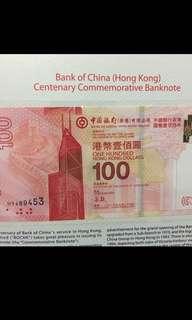 中銀百年紀念鈔 HY489453