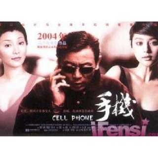 手机 (电影) DVD 冯小刚 cell phone feng xiaogang