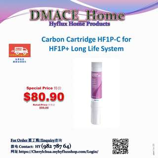 Hyflux Home Product:  Carbon Cartridge HF1P-C for HF1P+ Long Life System
