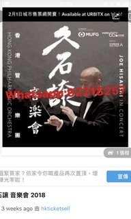 久石讓 香港音樂會